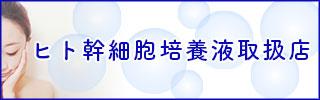 ヒト幹細胞培養液取扱店